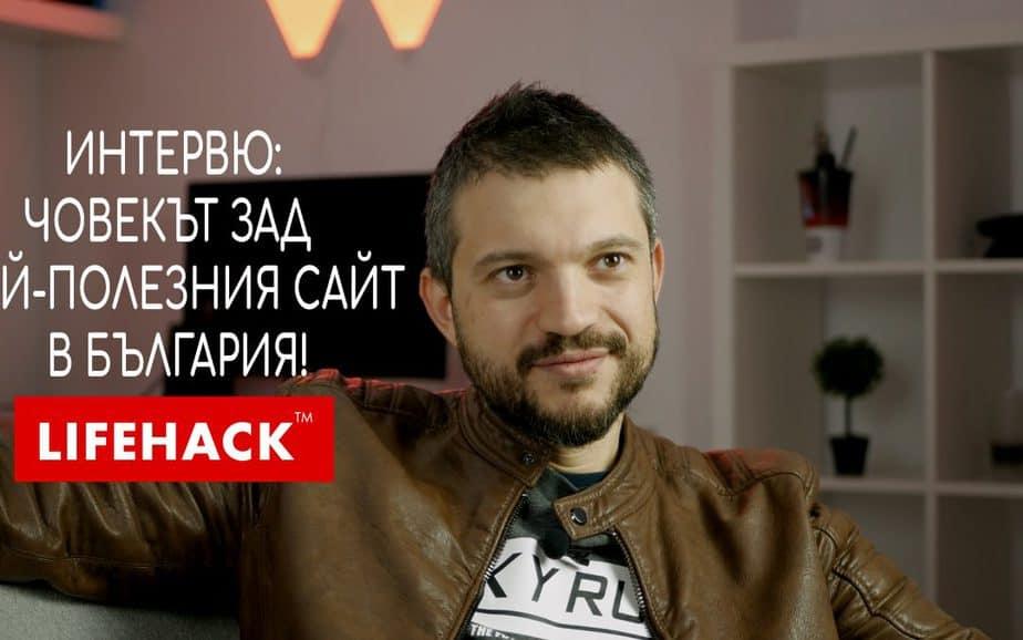 Интервю с Христо Стоянов – човекът зад Lifehack.bg!