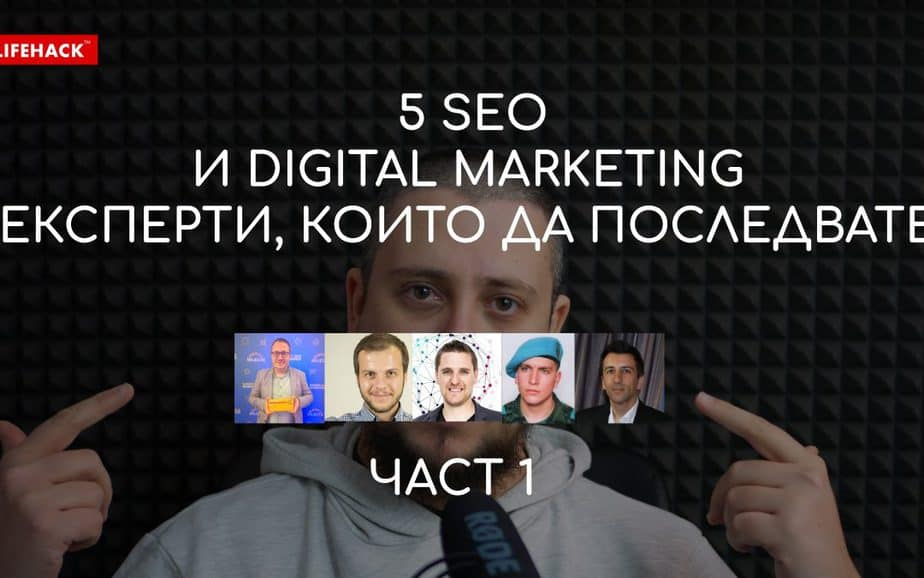 5 SEO и Digital Marketing експерти в България, които да последвате!
