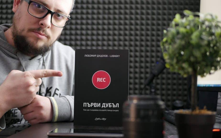"Похарчих 60000 лв.  заради книгата ""Първи Дубъл"" на Luba6ky"