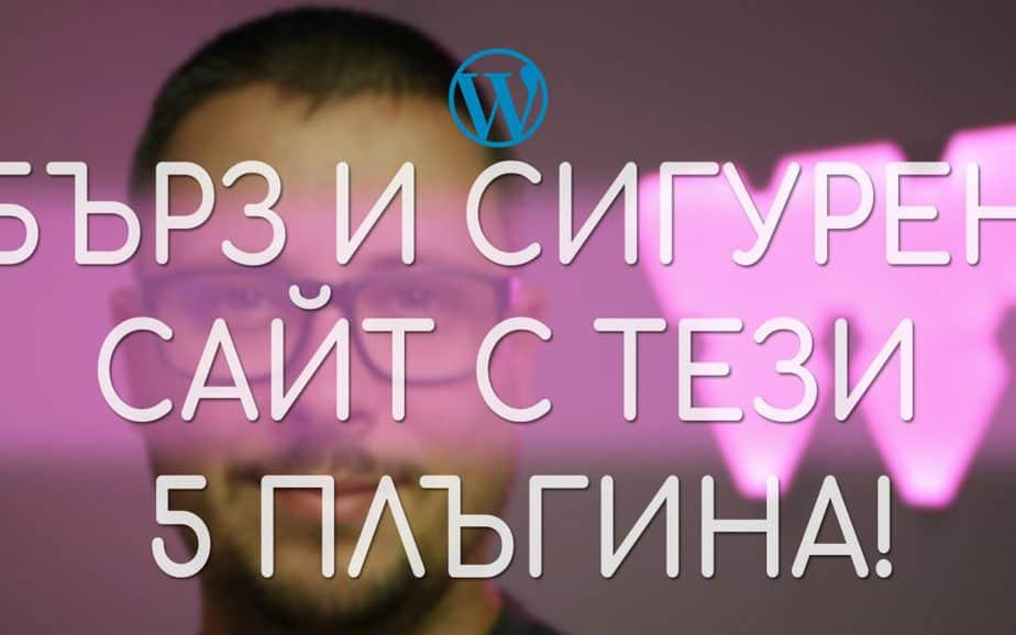 5 плъгина за бърз и сигурен WordPress сайт!