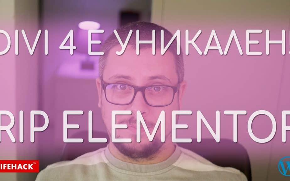 Divi 4:  Демо на новия Theme Builder – RIP Elementor!