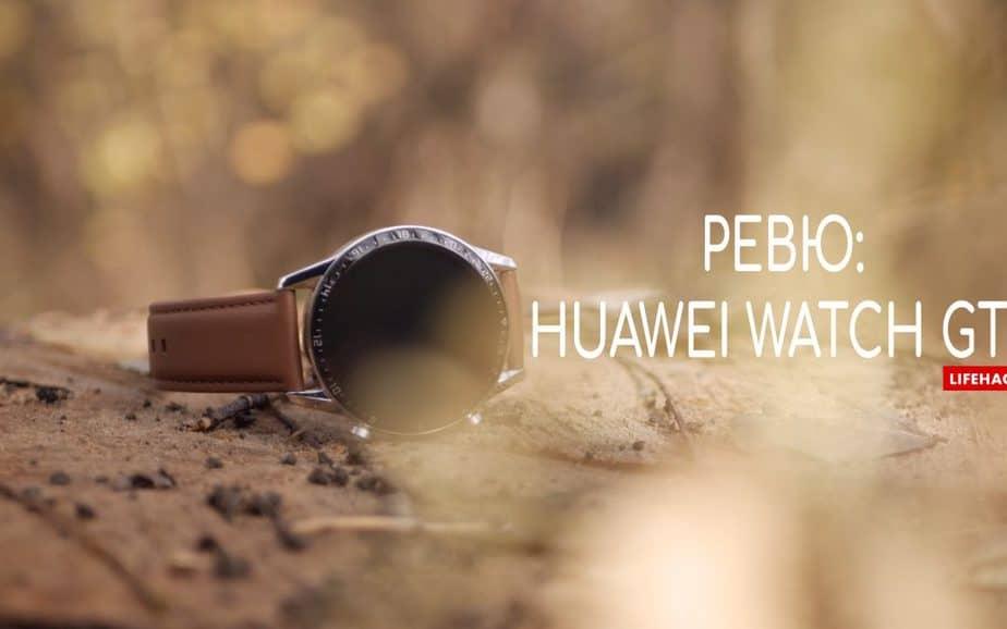 Ревю: Huawei Watch GT2
