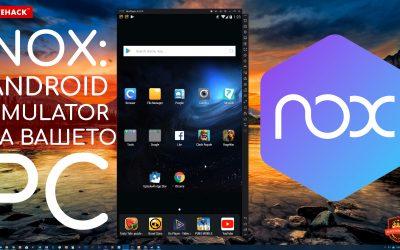 NOX: Мобилни приложения  и игри на вашетo PC!