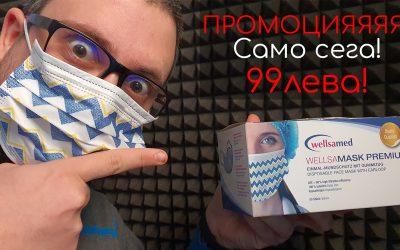 UNBOXING Ревю: Маски против вируси с косъм от еднорог! (Пародия)