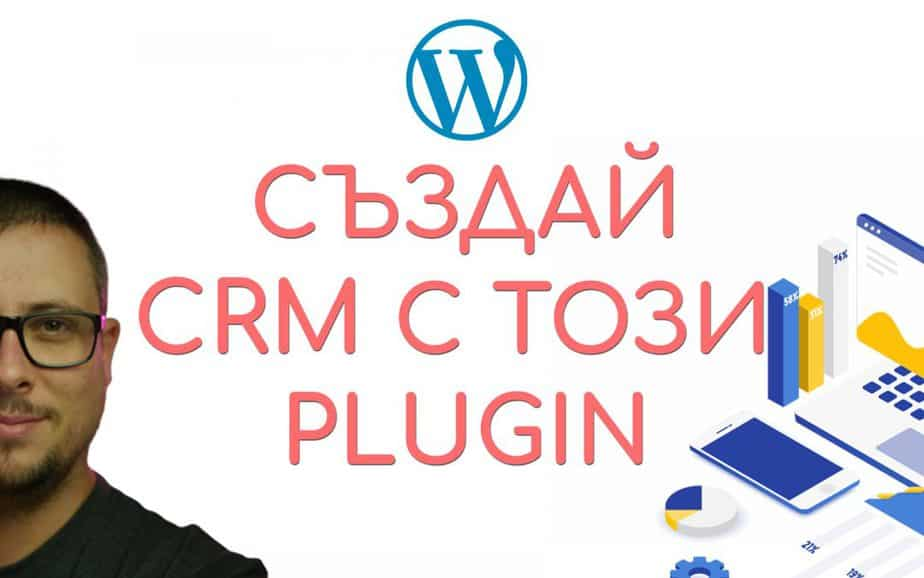 Безплатен CRM с WordPress и този страхотен плъгин! WP ERP
