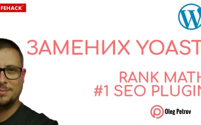 Замених YOAST с RANK MATH – #1 SEO Plugin за WordPress!