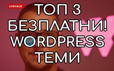 3те най-добри БЕЗПЛАТНИ теми за WordPress за 2020 година!