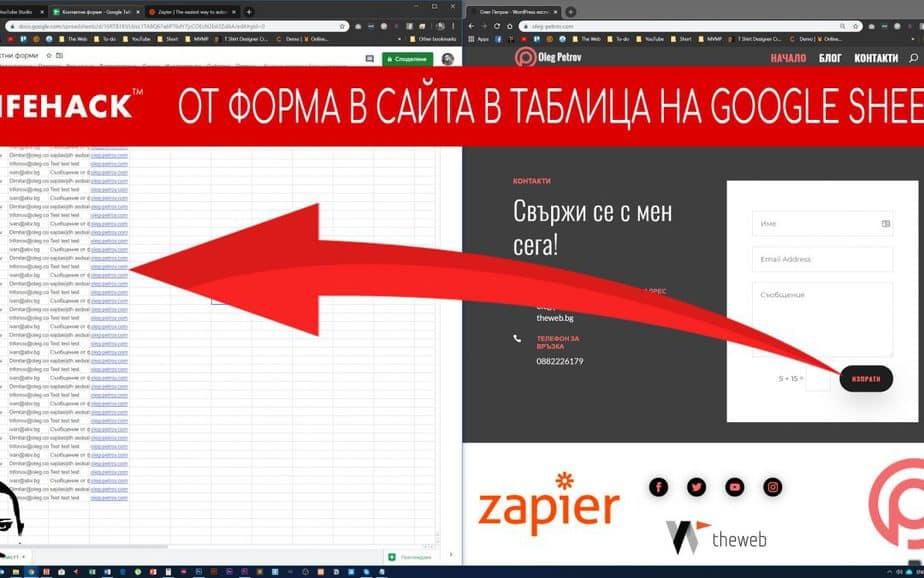 Как да Запазиш данни от форма на сайта в Google Docs със Zapier!