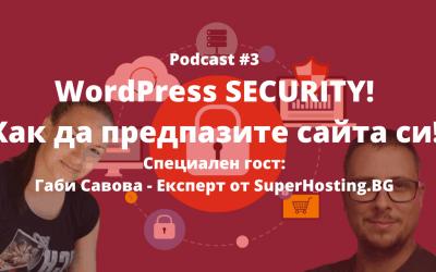 WordPress Security: Как да защитим сайта си! Разговор с експертът Габриела Савова